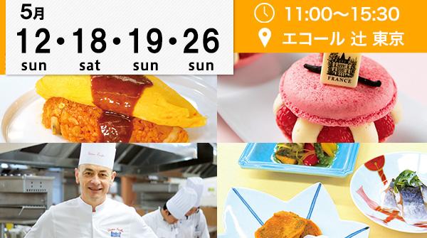 【5月】★☆フランスフェア☆★ 3つの玉子料理を1度に体験!魚の扱い方、マカロンも♪(エコール 辻 東京)