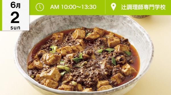 【6月2日】AOエントリースタート企画 ★中国料理・特別講習★(辻調理師専門学校)