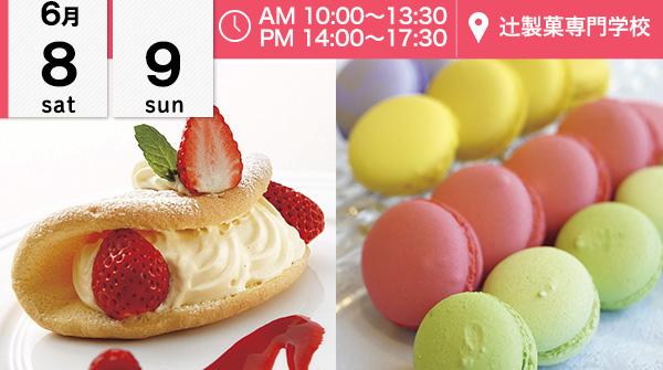【6月8・9日】フランス菓子フェア! 実習「オムレット」「マカロン」(辻製菓専門学校)