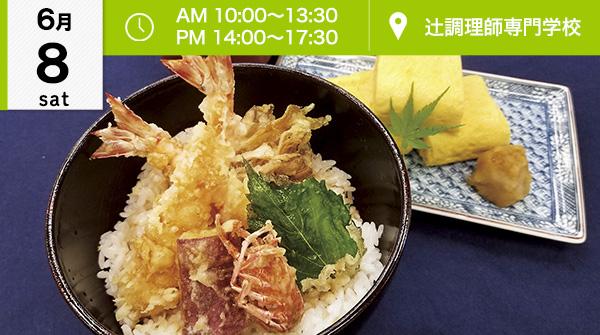 【6月8日】日本料理!天丼、だし巻き玉子、赤だし♪(辻調理師専門学校)