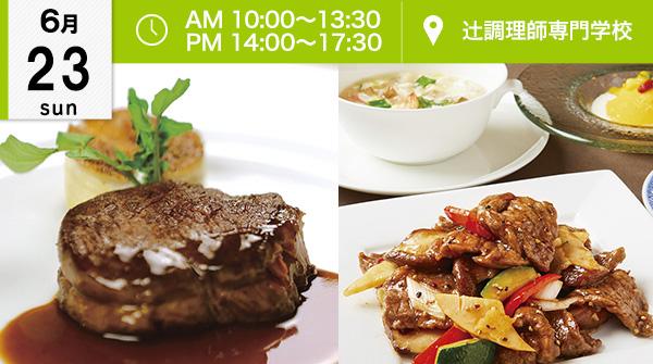 【6月23日】西洋料理「ステーキ」 or 中国料理「牛肉の黒胡椒炒め」(辻調理師専門学校)