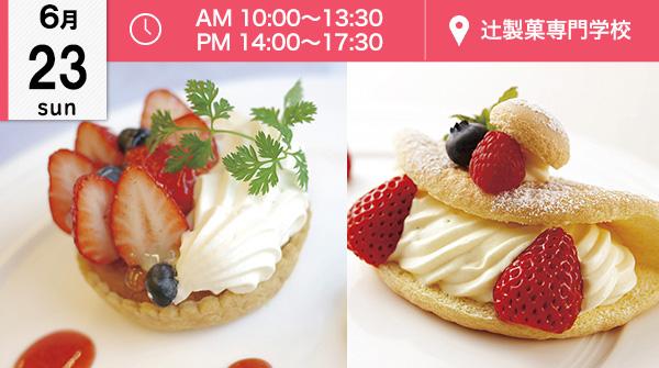 【6月23日】 先生がつくる「とびきりのお菓子」が登場♪スペシャリテフェア♪(辻製菓専門学校)