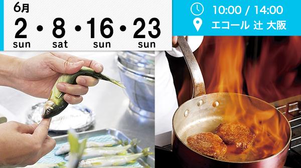 【6月】AO入試エントリー開始!西洋料理?日本料理??自分が目指すコースが見つかる!!(エコール 辻 大阪)