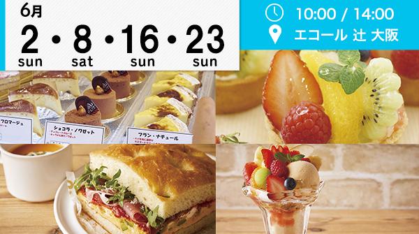 【6月】AO入試エントリー開始!洋菓子?カフェ??自分にぴったりなジャンルが見つかる!!(エコール 辻 大阪)