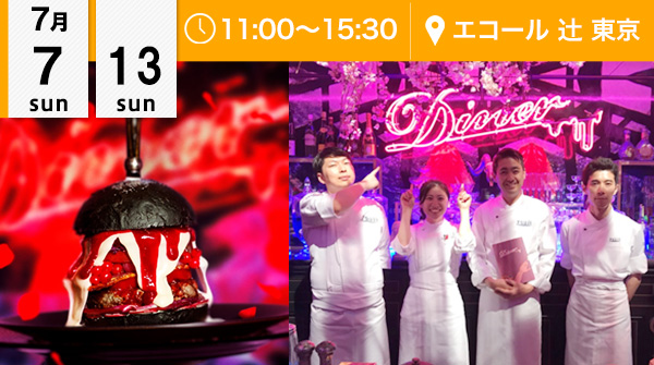 【7月7・13日】7月5日公開★藤原竜也さん主演映画『Diner ダイナー』のあの「ハンバーガー」が試食できるオープンキャンパス!!