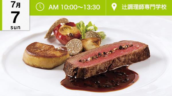 【7月7日】西洋料理!牛フィレ肉のステーキ、絶品デザート♪(辻調理師専門学校)