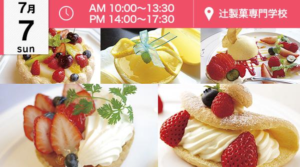 【7月7日】 この季節ならではの冷たいお菓子が登場!ひんやりスイーツフェア♪(辻製菓専門学校)
