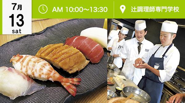【7月13日】日本料理!にぎり寿司&茶わん蒸し体験!(辻調理師専門学校)
