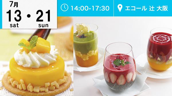 【7月】高校3年生注目!洋菓子?カフェ?とことん学ぶならココで決まり!!(エコール 辻 大阪)