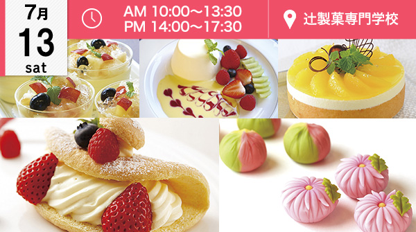 【7月13日】 この季節ならではの冷たいお菓子が登場!ひんやりスイーツフェア第2弾!(辻製菓専門学校)