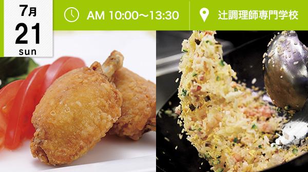 【7月21日】中国料理!エビチャーハン、ふかひれスープ、手羽先の揚げ物、杏仁豆腐(辻調理師専門学校)