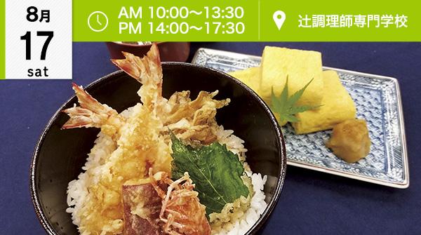 【8月17日】日本料理!オープンキャンパスに参加してプロの技を学ぼう♪(辻調理師専門学校)