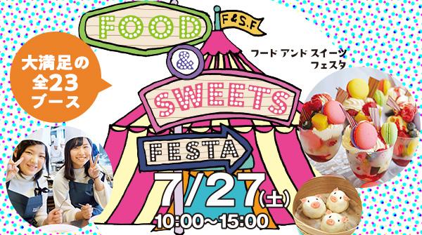【7月27日】大満足23ブースを好きなだけ体験☆Food&Sweetsフェスタ!(大阪校)