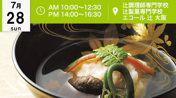 【7月28日】プチオープンキャンパス開催!日本料理 ♪(大阪校)