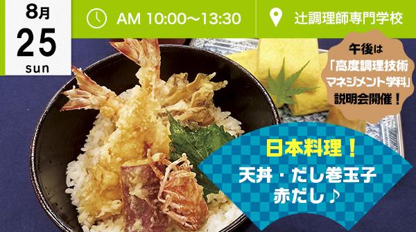 【8月25日】日本料理!オープンキャンパスに参加してプロの技を学ぼう♪(辻調理師専門学校)