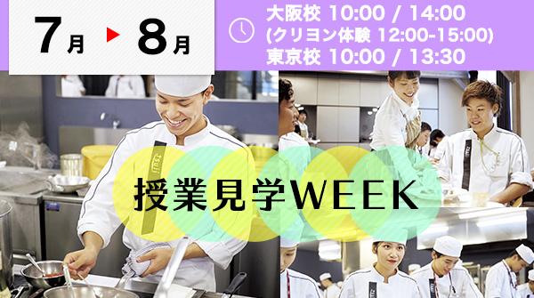 【7月・8月】☆★授業見学ウイーク★☆辻調のリアル授業を密着目撃!