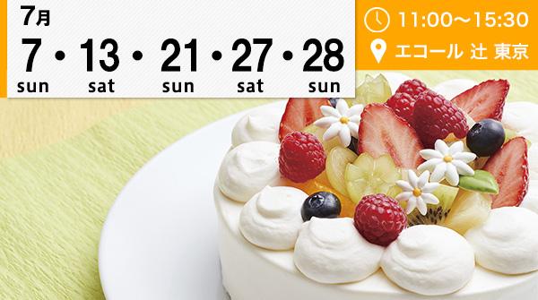 【7月】高校3年生注目!お菓子の進路で悩んでいる方はこちら!!(エコール 辻 東京)