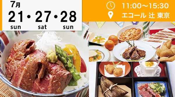 【7月21・27・28日】高校3年生注目!料理の進路で悩んでいる方はこちら!!(エコール 辻 東京)