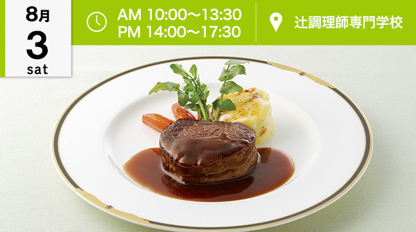 【8月3日】西洋料理!牛フィレ肉のステーキ、季節の絶品デザート♪(辻調理師専門学校)