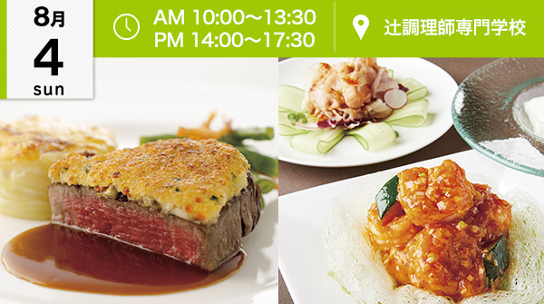 【8月4日】興味のある方を選んで実習!中国料理 or 西洋料理!(辻調理師専門学校)