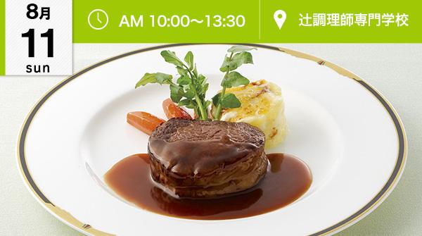 【8月11日】西洋料理!牛フィレ肉のステーキ、季節の絶品デザート♪(辻調理師専門学校)