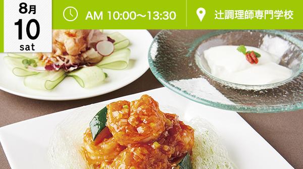 【8月10日】中国料理!人気メニュー「エビチリ」をつくろう!デザートは辻調特製!杏仁豆腐♪(辻調理師専門学校)