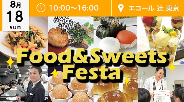 【8月18日】「フード&スイーツフェスタ」料理もお菓子も楽しめるスペシャルイベント!(エコール 辻 東京)
