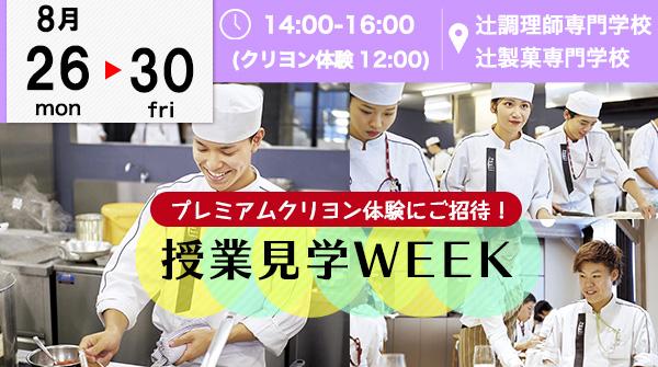 【8月26~30日】☆★授業見学ウイーク★☆辻調のリアル授業を密着目撃!
