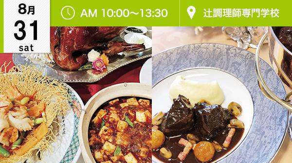【8月31日】スペシャル企画★レストラン試食会★中国料理or西洋料理(辻調理師専門学校)