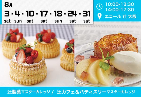 【8月】エコールでお菓子を学ぶなら2通り!!(エコール 辻 大阪)