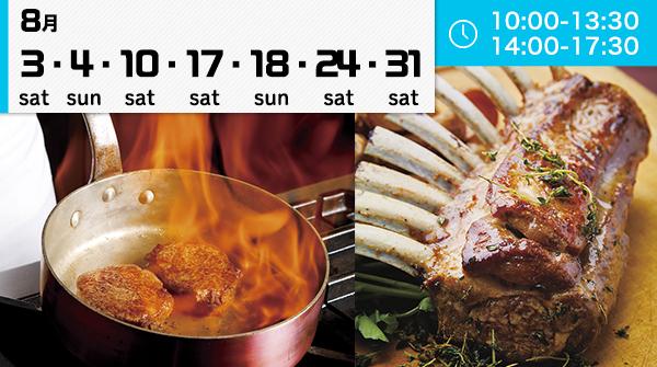 【8月】夏の辻調肉フェスやってます!★徹底的に西洋料理を学ぶならここ!★(エコール 辻 大阪)