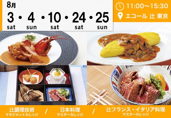 【8月】料理に興味のある人、集まれ!!夏の超豪華オープンキャンパス★(エコール 辻 東京)