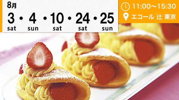 【8月】お菓子に興味のある人、集まれ!!夏の超豪華オープンキャンパス★(エコール 辻 東京)