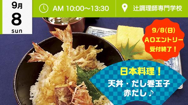 【9月8日】AO入試エントリー締切り直前!日本料理!天丼、だし巻き玉子、赤だし♪(辻調理師専門学校)