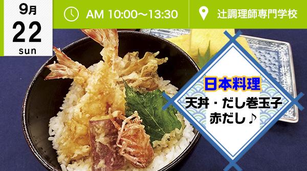 【9月22日】日本料理!天丼、だし巻き玉子、赤だし♪(辻調理師専門学校)