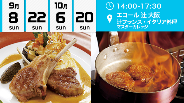 【9月・10月】牛肉に子羊肉!おいしくなる焼き方を学ぼう!★徹底的に西洋料理を学ぶならここ!★(エコール 辻 大阪)