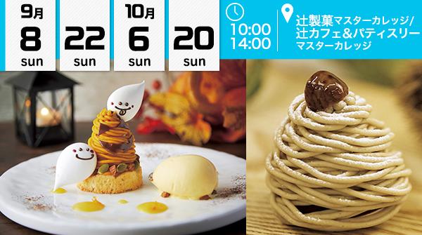 【9月・10月】エコール 辻 大阪でハロウィン!お菓子を作りながらハロウィンを楽しもう!(エコール 辻 大阪)