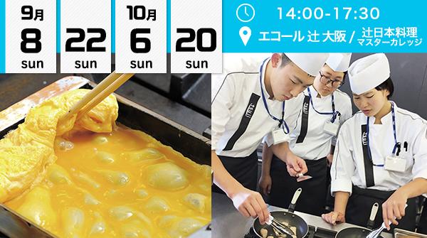 【9月・10月】「極めるシリーズ」が深化!&新企画スタート! ★徹底的に日本料理を学ぶならここ!★(エコール 辻 大阪)