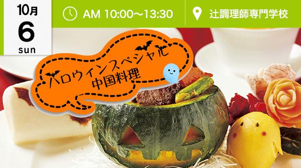 【10月6日】ハロウィンスペシャルメニュー♪ 中国料理(辻調理師専門学校)