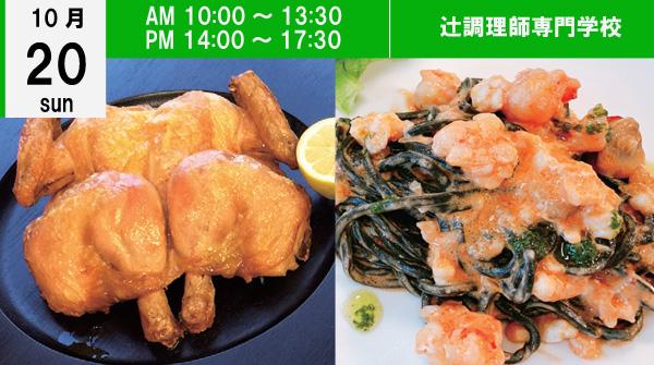 【10月20日】ハロウィンスペシャルメニュー★西洋料理★(辻調理師専門学校)