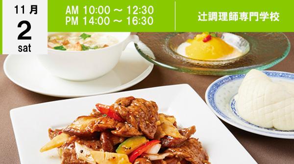 【11月2日】プチオープンキャンパス開催!中国料理 ♪(大阪校)