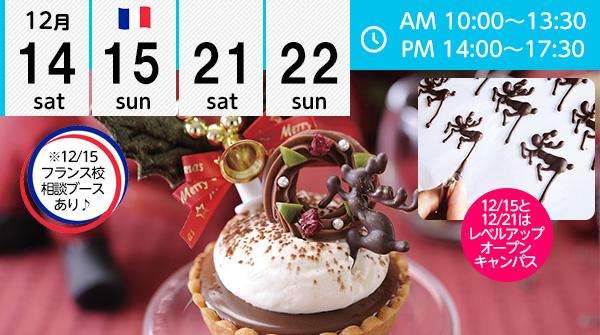 【12月】もうすぐクリスマス !★徹底的にお菓子を学ぶならここ!★(エコール 辻 大阪)