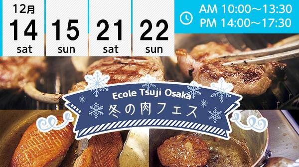 【12月】お肉の焼き方 徹底的に! ★徹底的に西洋料理を学ぶならここ!★(エコール 辻 大阪)