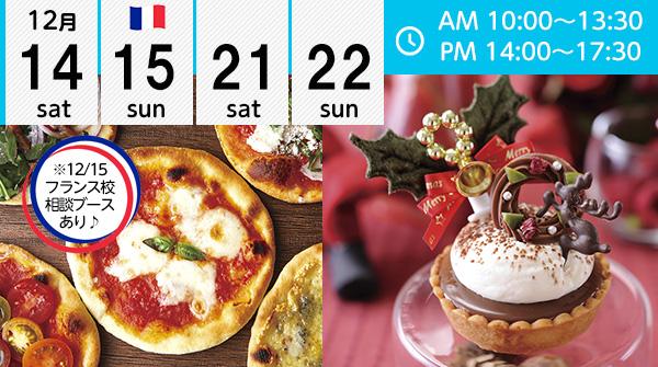 【12月】もうすぐクリスマス !★1年でお菓子も料理もドリンクも学びたい!欲張りなあなたにお勧め!★(エコール 辻 大阪)