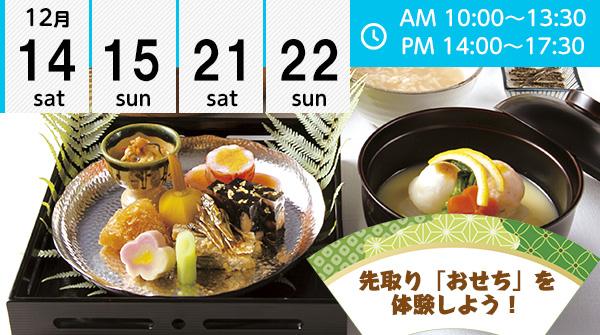 【12月】先取り「おせち」を体験しよう! ★徹底的に日本料理を学ぶならここ!★(エコール 辻 大阪)