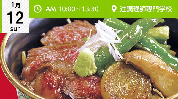 【1月12日】日本料理 辻調秘伝!しょうゆ薫る和牛ステーキ丼♪(大阪校)