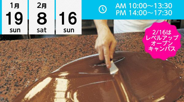 【1月 2月】冬限定!ショコラ テンパリング体験★徹底的に洋菓子を学ぶならここ!★(エコール 辻 大阪)
