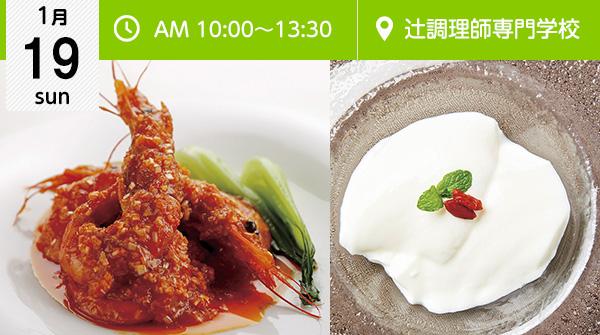 【1月19日】中国料理! 有頭エビのチリソース煮込み&杏仁豆腐(大阪校)