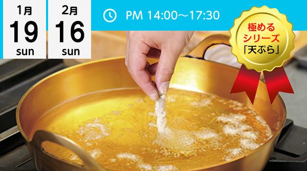【1月 2月】極めるシリーズ「天ぷら」 ★徹底的に日本料理を学ぶならここ!★(エコール 辻 大阪)