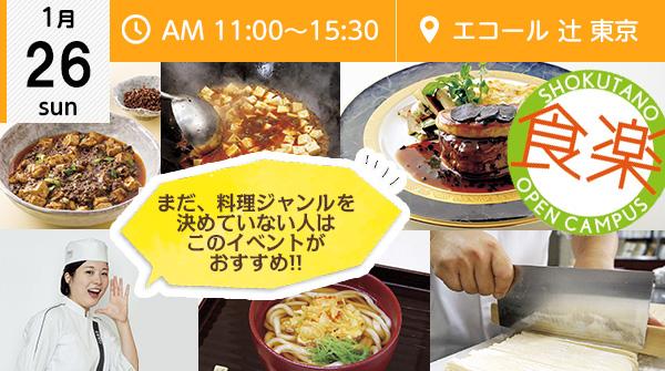 【1月26日】当日の様子も公開!! まだ料理のジャンル・カレッジを決めていない方におススメ!「食楽」(エコール 辻 東京)